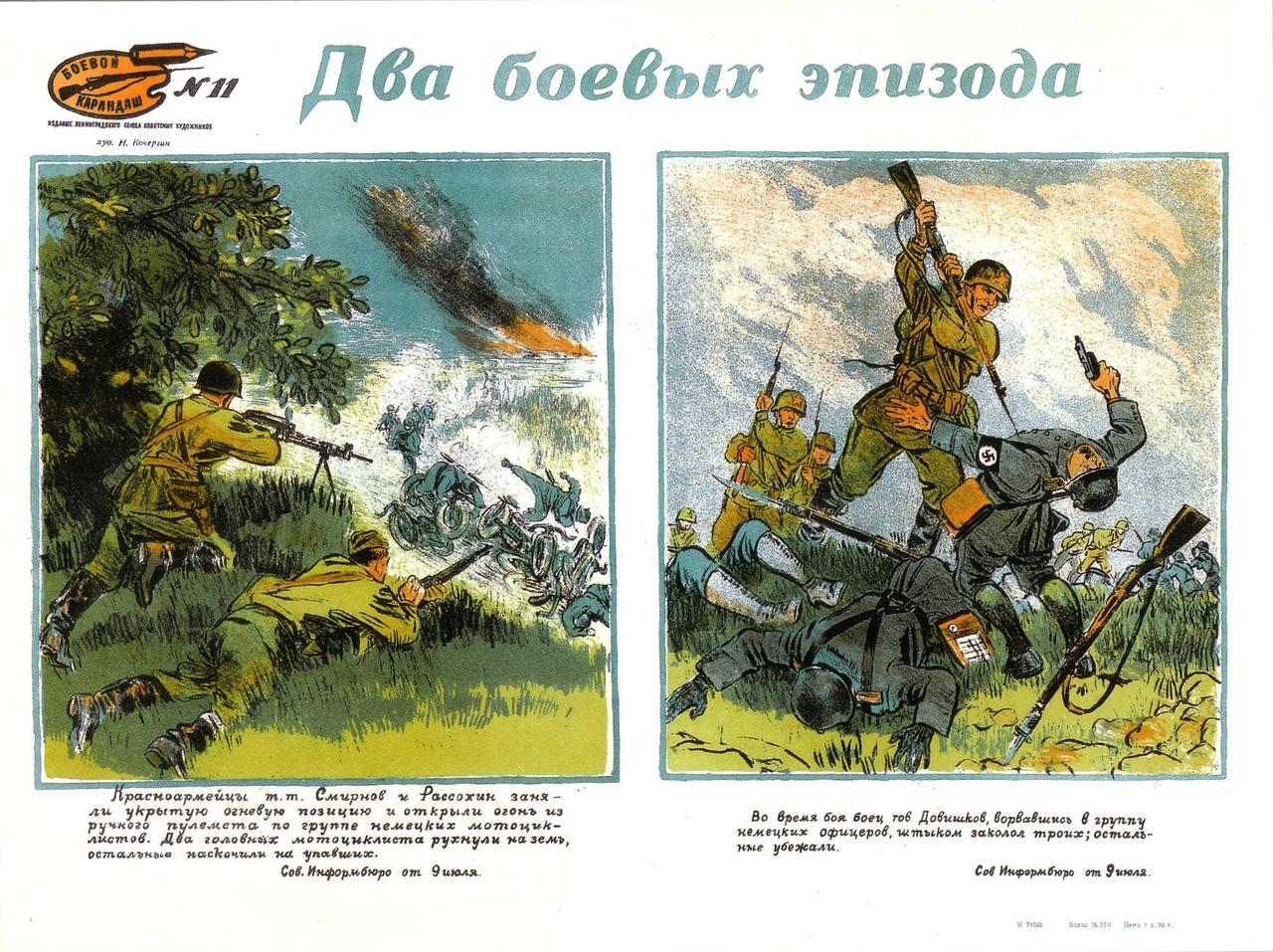 http://propagandahistory.ru/pics/2014/01/1390138952_ac97.jpg height=579
