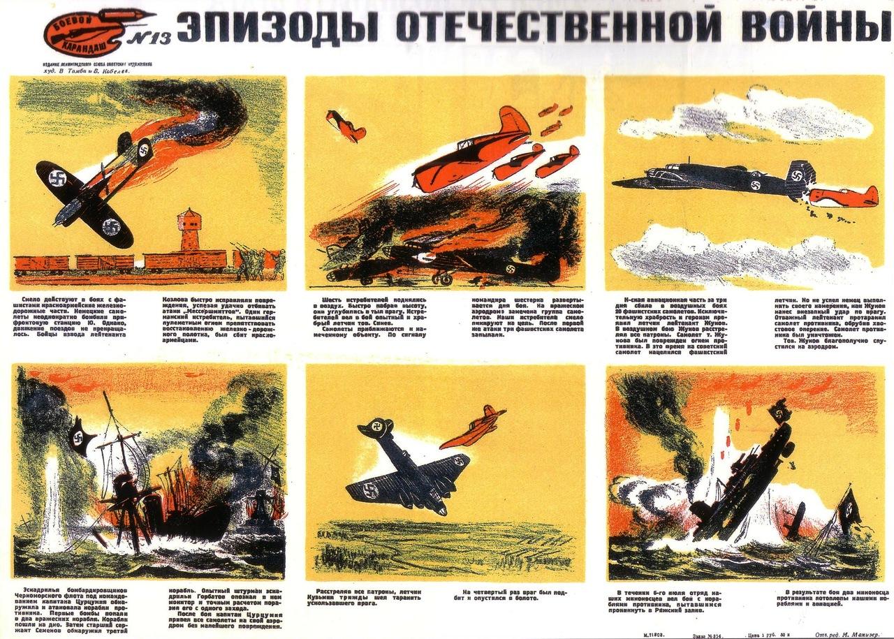 http://propagandahistory.ru/pics/2014/01/1390138954_ffb7.jpg height=609