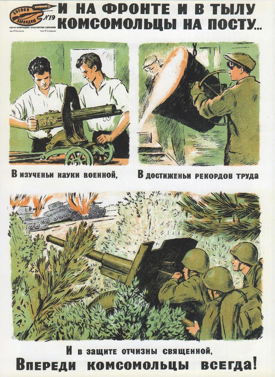 http://propagandahistory.ru/pics/2014/01/1390139378_cdd3.jpg height=960