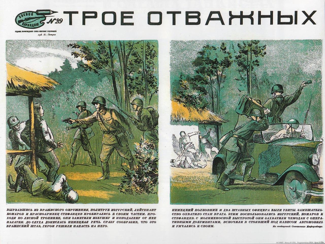 http://propagandahistory.ru/pics/2014/01/1390139611_06f0.jpg height=960 height=627
