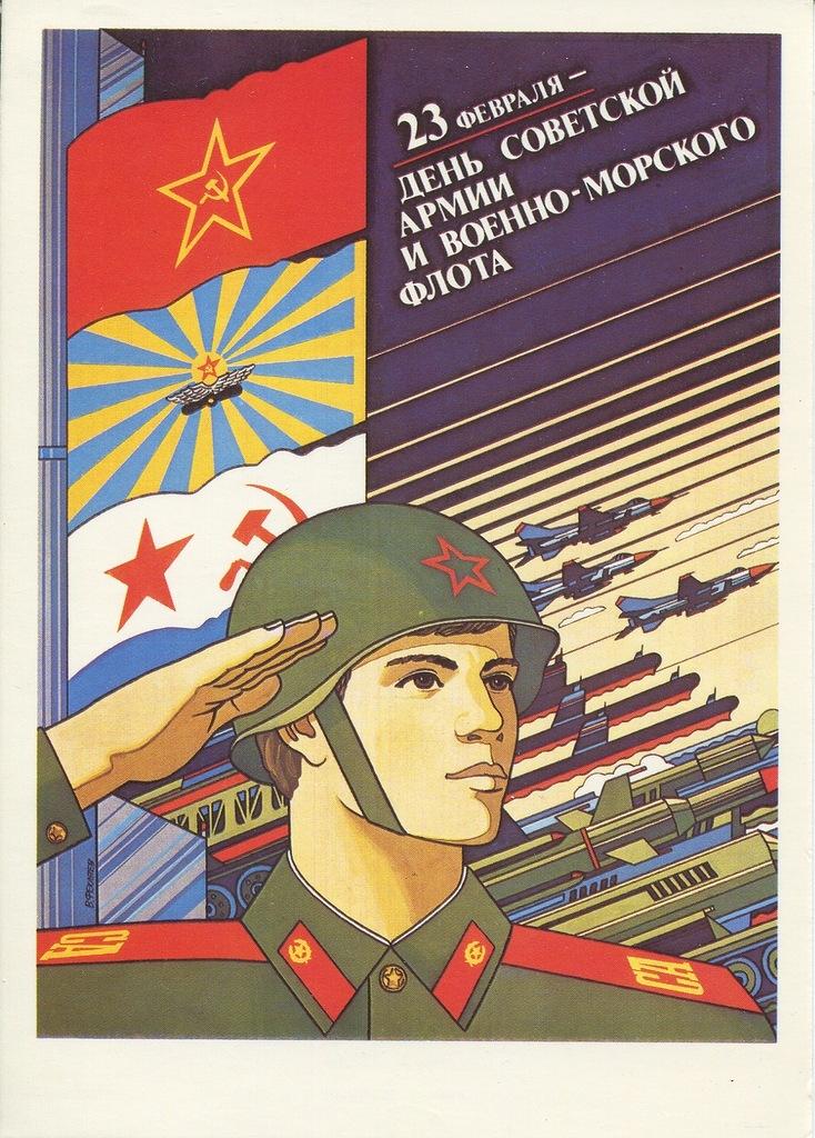 ❶23 февраля день советской армии|С 23 февраля дедушке от внучек|DataLife Engine > Версия для печати >