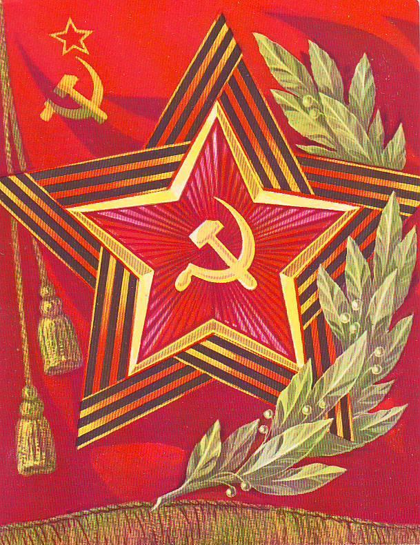 Советские открытки к дню защитника отечества