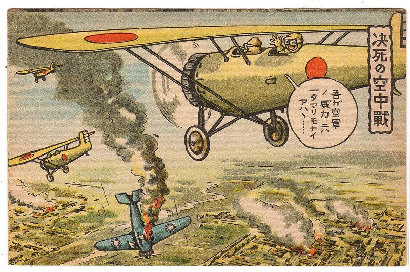 Японский милитаризм и его крах