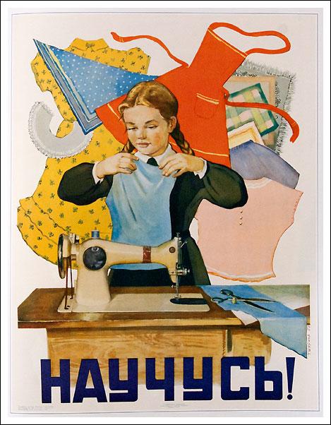 Картинки по запросу пионер научусь плакат