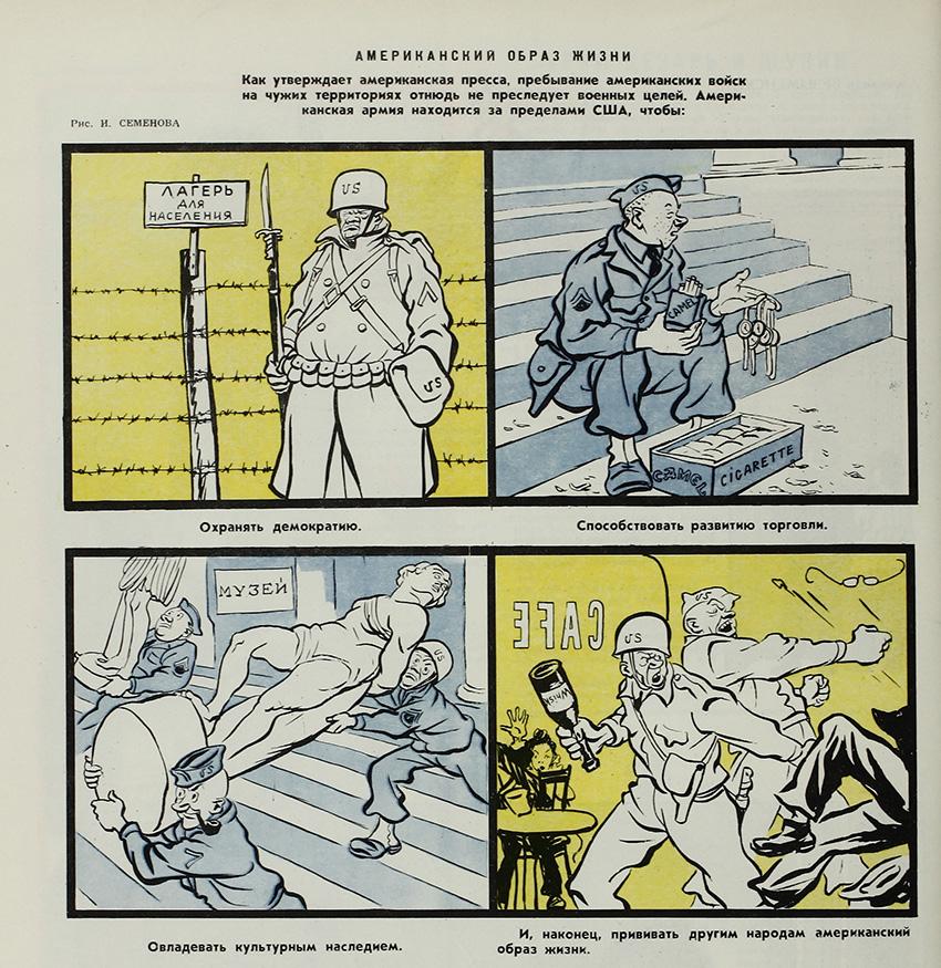 Антиамериканские карикатуры в советских газетах 1948-1952 и 1960-х гг.