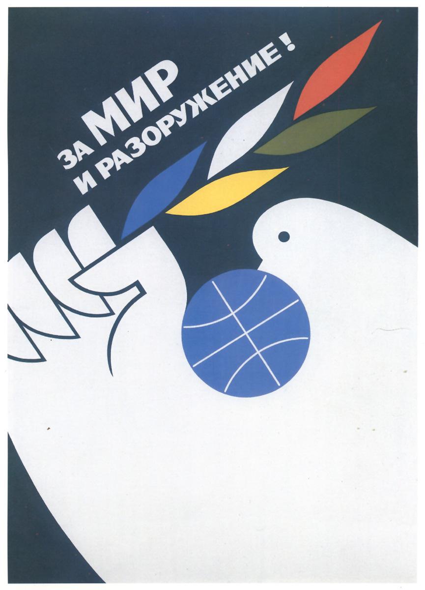 Постеры про мир