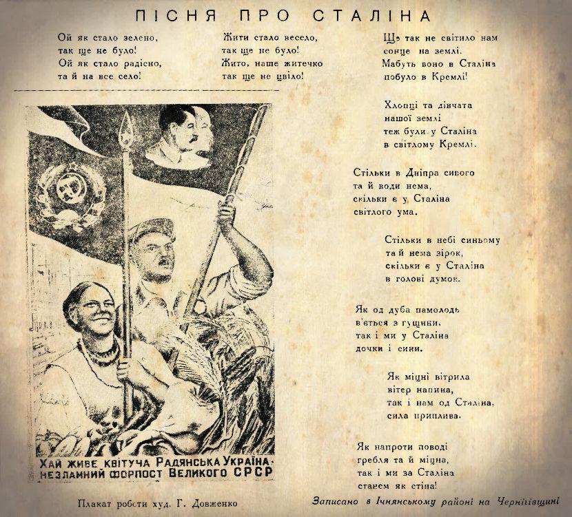 песня про сталина слушать