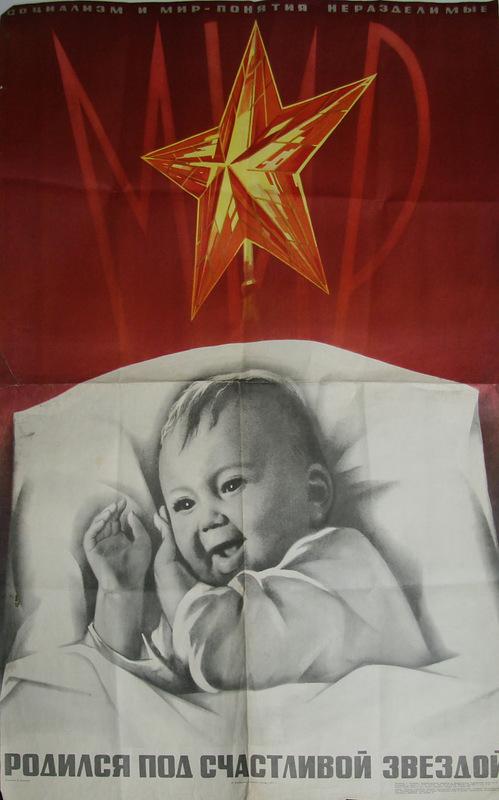 открытка рожденному в ссср конце этого