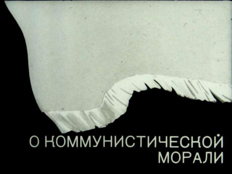 """Диафильм """"О коммунистической морали"""""""